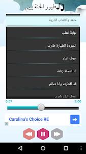 طيور الجنة بيبي بدون انترنت screenshot 2
