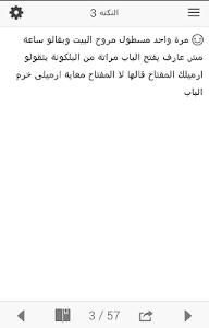 نكت حشيش و مساطيل جديدة screenshot 3