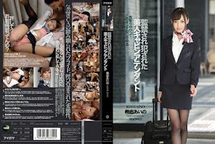 Aino Kishi IPZ-522