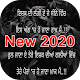 Punjabi Shayari Images 2020 Download for PC Windows 10/8/7