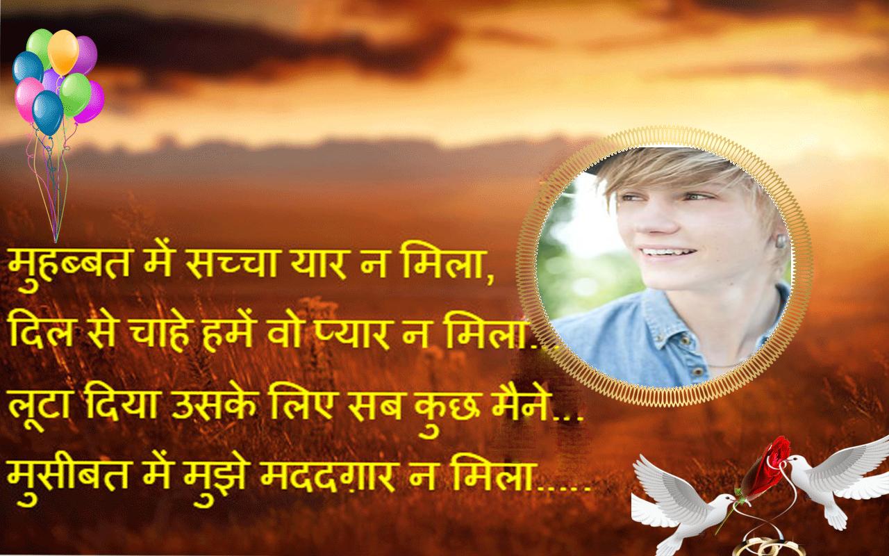 Funny Poetry Bingkai Untuk Pho Apl Android Di Google Play