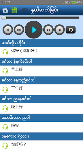 Speak Chinese For Myanmar 1.0 screenshots 3