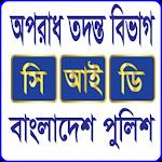 CID, BD Phonebook ( সিআইডি ) Icon