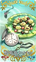 懐中時計&カエルチョコ