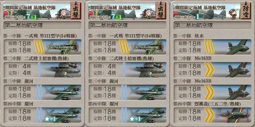 E-4-3 基地