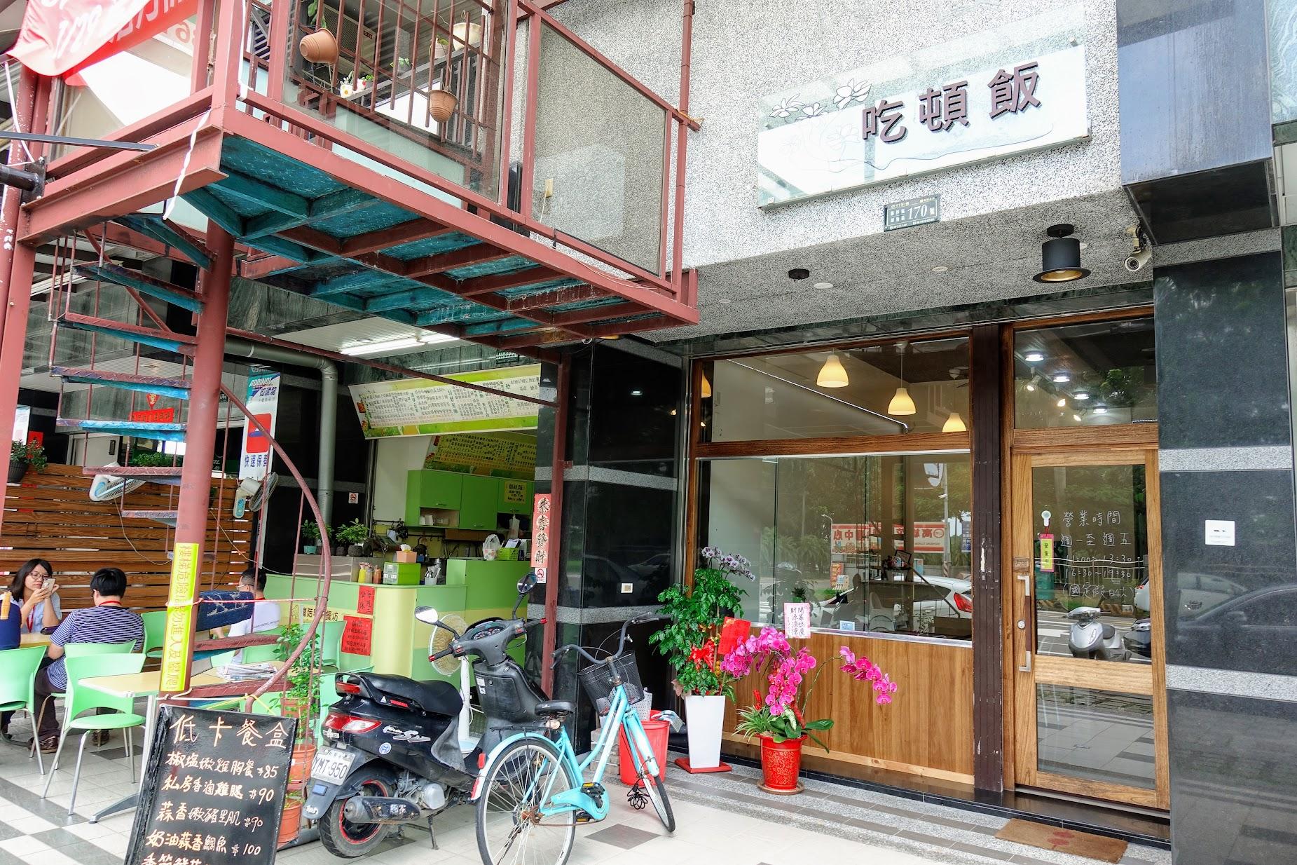 創新路上的吃頓飯,原本店址是赫赫有名的肉山啊! 可惜我一直沒吃到肉山QQ