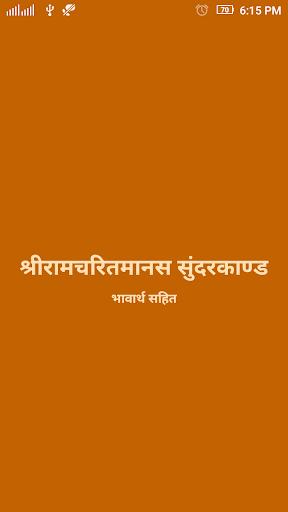 Ramayan Sunderkand Hindi 1.4 screenshots 1