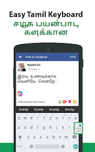 Easy Tamil Keyboard & Typing - náhled
