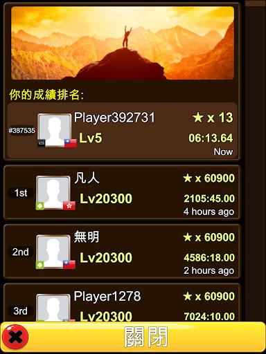 u6210u8a9eu63a5u9f8d-u586bu586bu770b 1.0 screenshots 16