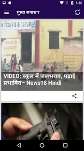 ETV Madhya Pradesh (MP) Live Headlines Hindi News - náhled