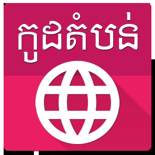 Khmer Postal Code