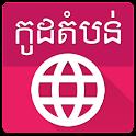 Khmer Postal Code icon