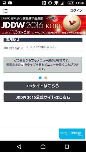 JDDW 2016 Japanese