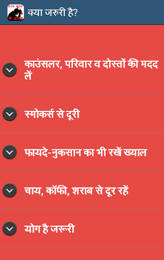 玩娛樂App|Sharab Chhudane Ke Upay免費|APP試玩