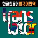 번역(신조어)10개국어 icon