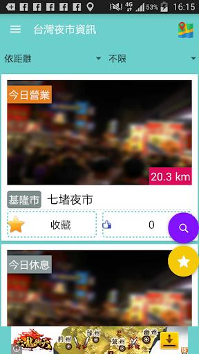 台灣夜市資訊 玩旅遊App免費 玩APPs