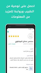 Altibbi – Talk to a doctor 5