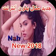 منال بدون أنترنت Manal 2018 APK