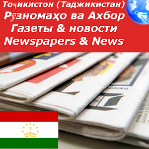 Tajikistan Newspapers