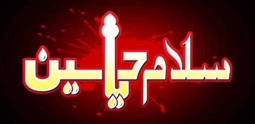 Salam Ya Hussain - Apps on Google Play