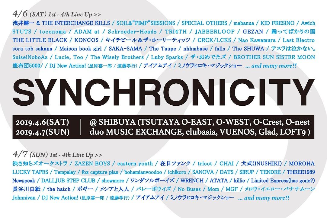 [迷迷音樂]日本都市型音樂祭 SYNCHRONICITY 擴大舉辦  雨のパレード 、 cinema staff 、CHAI、羊文学
