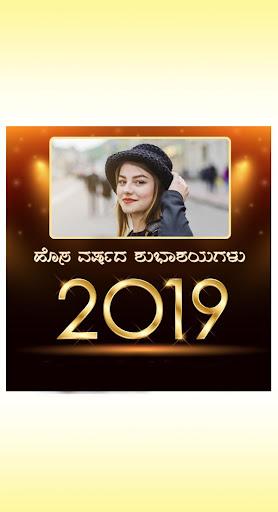 2019 Kannada New Year Photo Frames 1.1 screenshots 3
