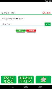 なぞなぞ&クイズ100.net- screenshot thumbnail