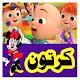 Download موسوعة كرتون الاطفال For PC Windows and Mac