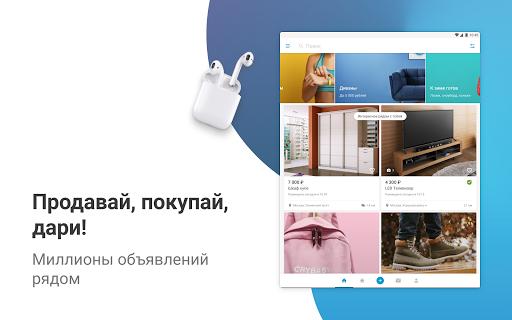 Юла: частные объявления: детская одежда, техника app (apk) free download for Android/PC/Windows screenshot