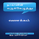 Tamil Dictation for PC-Windows 7,8,10 and Mac