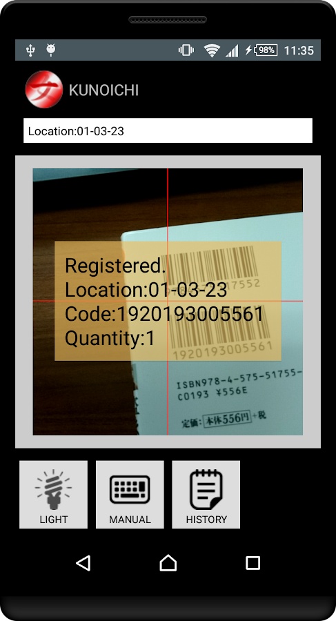 KUNOICHI - Barcode Data Collector  (for Inventory)- screenshot