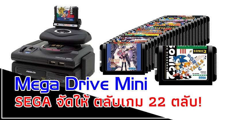 Mega Drive Mini จัดเพิ่ม ตลับ 22 ชิ้น ลิมิตบนเซก้าสโตร์
