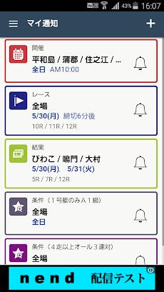 大村 競艇 ライブ 中継