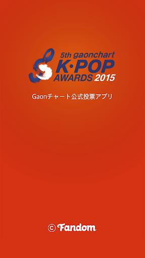 GaonチャートKPOPアワード 公式投票アプリ