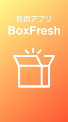 BoxFresh(ボックスフレッシュ) ー 質問アプリのおすすめ画像1