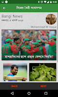 Screenshot of Bangi News: Bangla Newspapers