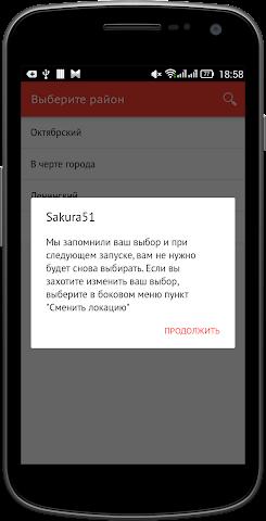 android Sakura51 Screenshot 1