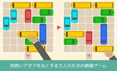 大人の納車ゲーム - 四角いアタマを丸くする脳トレパズルのおすすめ画像1