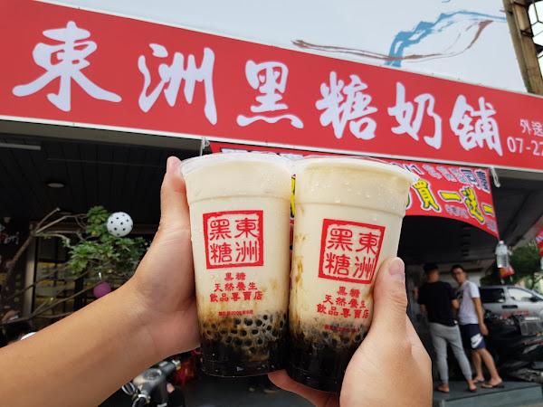 東洲黑糖奶舖 高雄五福店