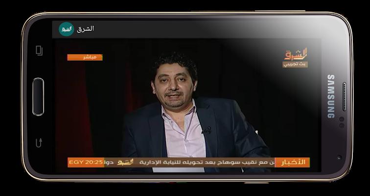 El Sharq Live TV - screenshot