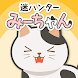 迷ハンター みーちゃん - Androidアプリ
