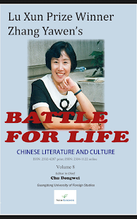 Chinese Literature and Culture- screenshot thumbnail