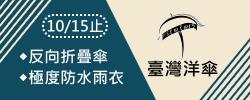 https://sites.google.com/a/kta.kh.edu.tw/indexpage/home/sys-message/welfare-post/taiwanyangsan201909
