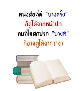 คําคมโดนๆ ใหม่ล่าสุด รูปภาพคําคม คําคมโดนใจ - náhled