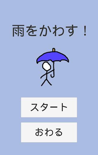 雨をかわす!