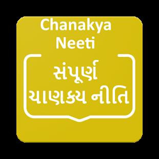 Chanakya Niti in Gujarati(ચાણક્ય નીતિ – ચાણક્ય) - náhled