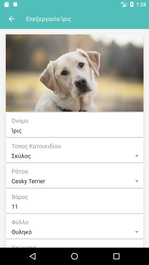 Petlocator - στιγμιότυπο οθόνης