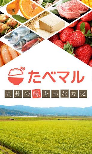 たべマル|逸品食材 ショッピングアプリ