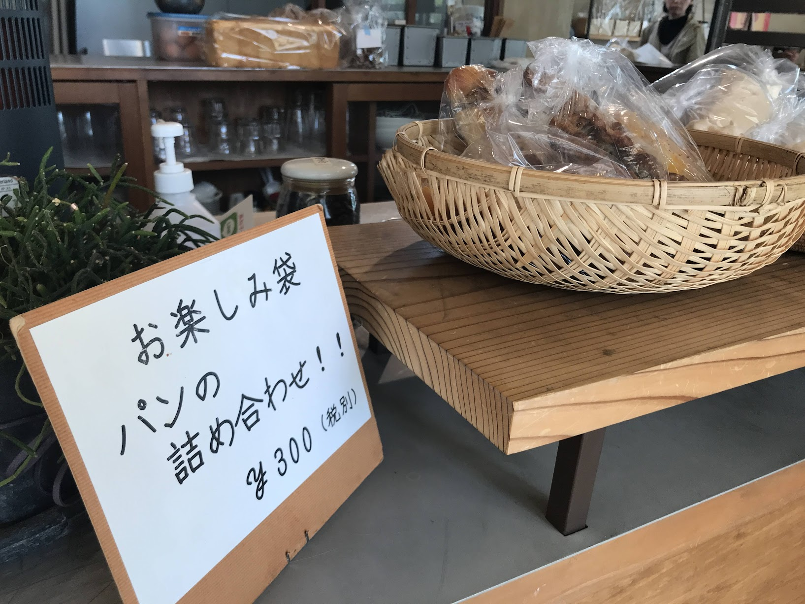 パンの詰め合わせ