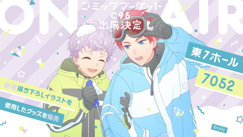 『オンエア!』コミケC95